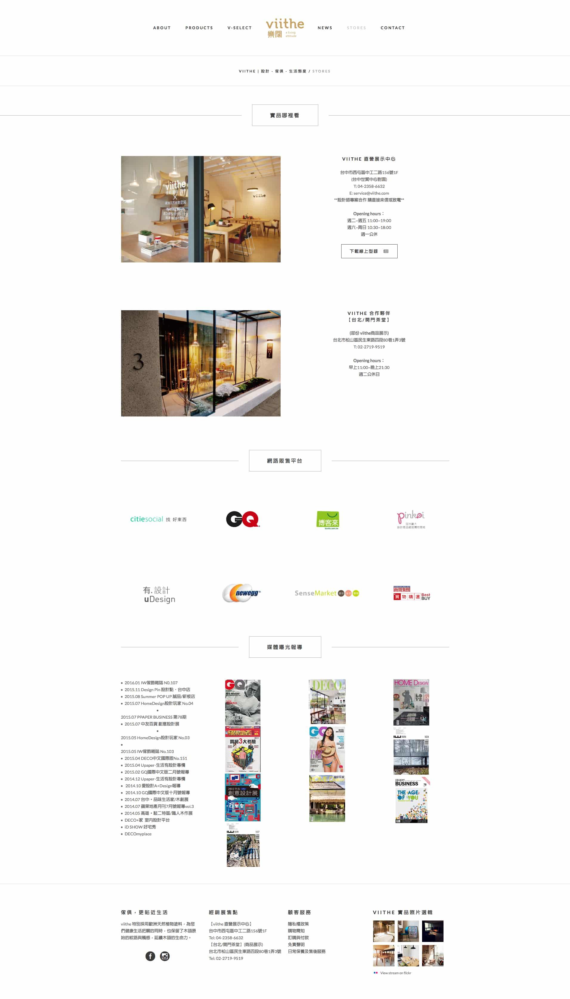 viithe_web_06
